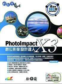 PhotoImpact X3數位影像設計達人 /