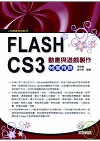 Flash CS3動畫與遊戲製作16堂特訓