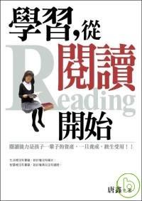 學習, 從閱讀開始 =  Reading /