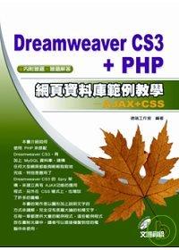 Dreamweaver CS3+PHP網頁資料庫範例教學:AJAX+CSS