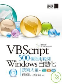VBScript 500個活用範例:Windows自動化技術大全for Vista/XP/2000
