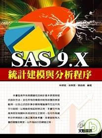 SAS 9.X統計建模與分析程序 /
