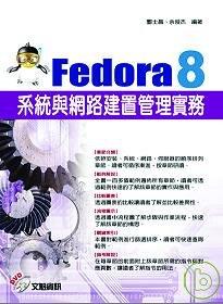 Fedora 8:系統與網路建置管理實務