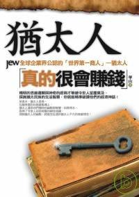 猶太人真的很會賺錢 : Jew是全球企業界公認的「世界第一商人」
