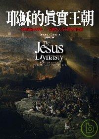 耶穌的真實王朝 :  一段被隱藏的歷史, 一個關於人而不是神的故事 /