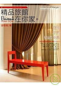 精品旅館在你家 =  Living in a fashionable manner theboutique hotel style /