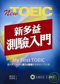 新多益測驗入門:My first TOEIC