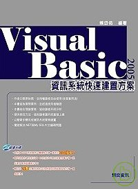 Visual Basic 2005資訊系統快速建置方案 /