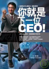 你就是下一位CEO! /