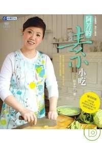 阿芳的素小吃(附DVD)