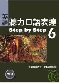 英語聽力口語表達Step by...