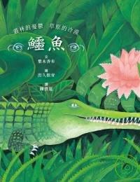 鱷魚--叢林的憂鬱 草原的冷漠