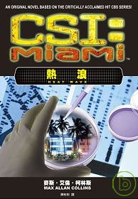 CSI犯罪現場:邁阿密:熱浪