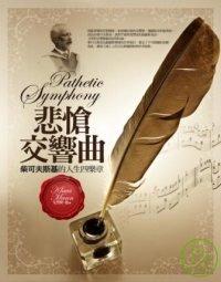悲愴交響曲:柴可夫斯基的人生四樂章