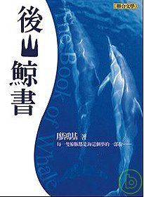 後山鯨書 =  The book of whale & dolphin /