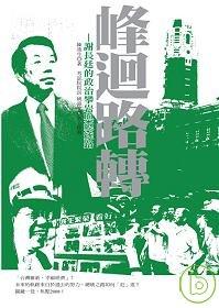 峰迴路轉 :  謝長廷的政治攀岩與總統路 /