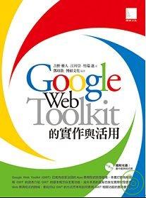 Google Web Toolkit的實作與活用