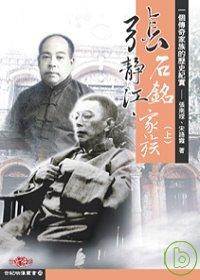 張靜江、張石銘家族:一個傳奇家族的歷史紀實