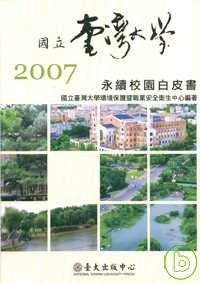 國立台灣大學2007永續校園白皮書