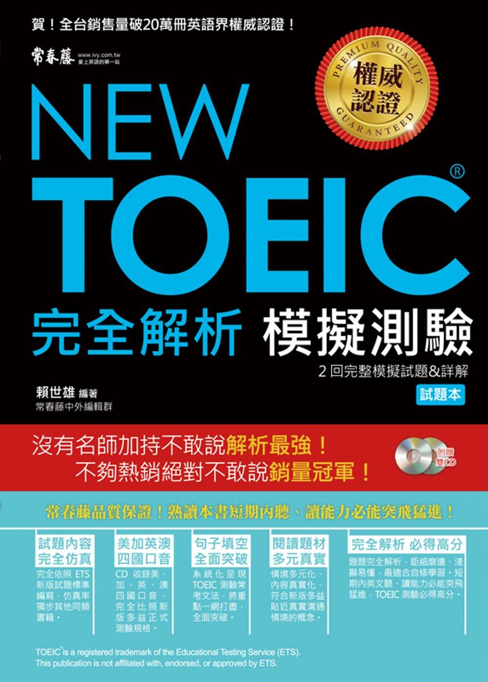 NEW TOEIC模擬測驗.完全解析 /