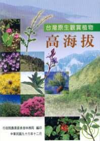臺灣原生觀賞植物:高海拔