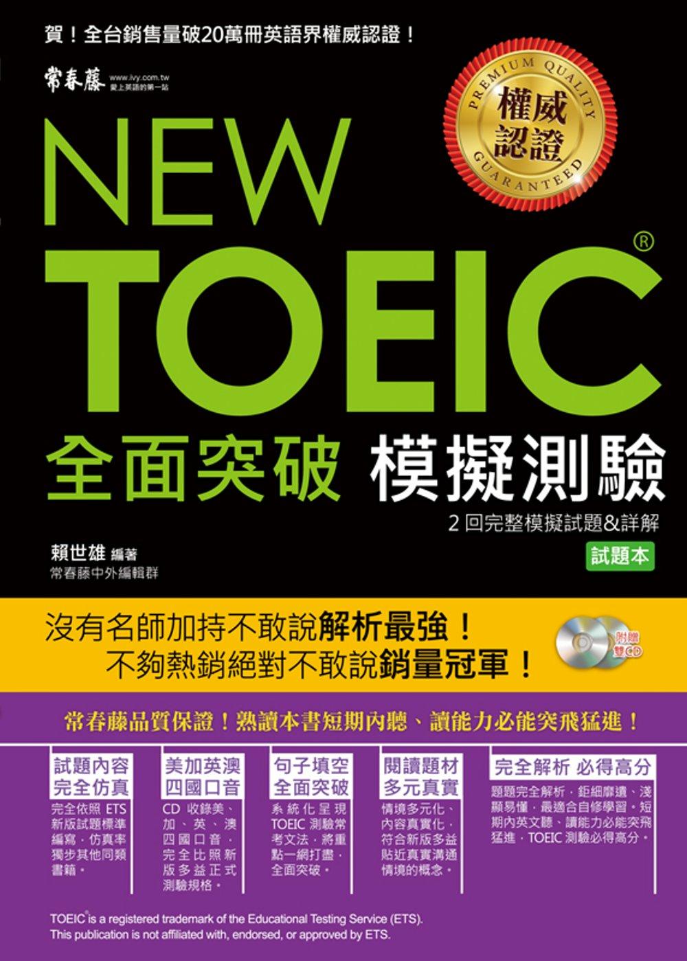 NEW TOEIC模擬測驗全面突破 /