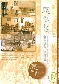 思想起:臺灣光復初期生活科技展