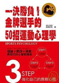 一決勝負!金牌選手的50招運動心理學 /