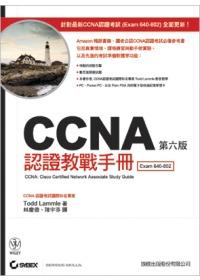 CCNA 認證教戰手冊-第六版...
