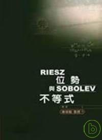 RIESZ位勢與SOBOLEV不等式