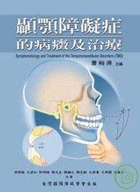 顳顎障礙症的病癥及治療