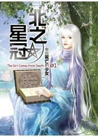 北之星冠,  The girl comes from death /