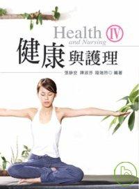 健康與護理(IV)