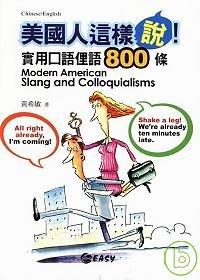 美國人這樣說!實用口語俚語800條 =  Modern American slang and colloquialisms /
