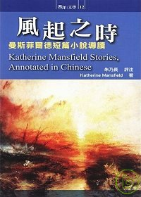 風起之時 =  Katherine Mansfield stories, annotated in Chinese : 曼斯菲爾德短篇小說導讀 /