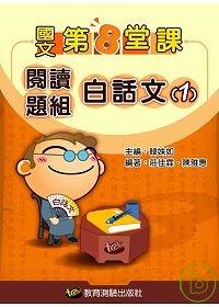 第8堂課系列:白話文(I)