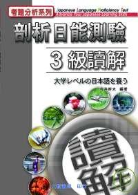 剖析日能測驗3級讀解:大學レベルの日本語を養う