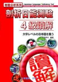 剖析日能測驗4級讀解:大學レベルの日本語を養う