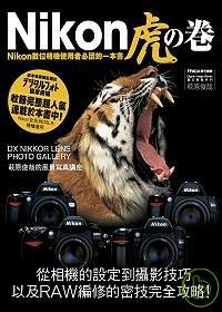 Nikon虎の卷 /