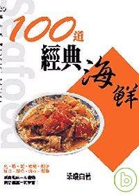 100道經典海鮮 :  魚.蝦.蟹.貝類.軟殼類 /