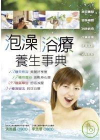 泡澡浴療養生事典