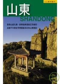 山東 =  Shandong /