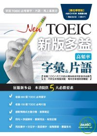 New TOEIC新版多益 高...