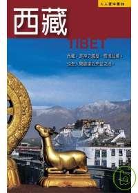 西藏 =  Tibet /