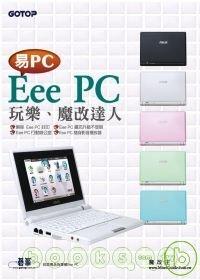 易PC(Eee PC)玩樂、魔改達人 /