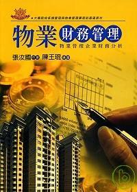 物業財務管理:物業管理企業財務分析