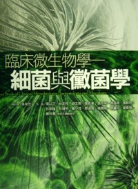 臨床微生物學 :  細菌與黴菌學 = Text book of clinical microbiology : bacteriology and mycology /