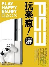 PS3 玩樂瘋(附光碟)