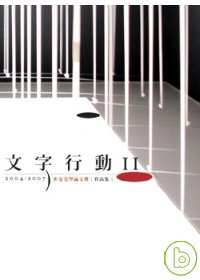 文字行動II《2004-2007世安美學論文獎》作品集
