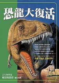 恐龍大復活(彩圖...
